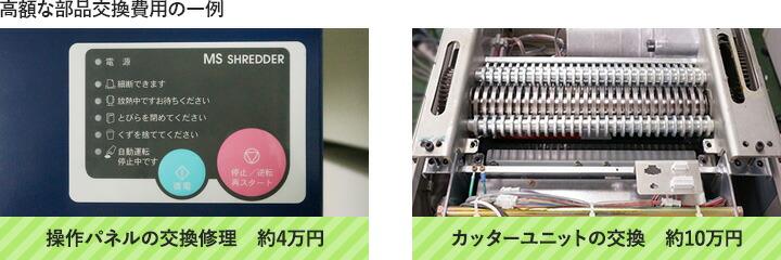 シュレッダーの高額な部品交換の一例