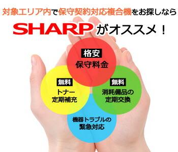 対象エリア内で保守契約対応複合機ならSHARP機!