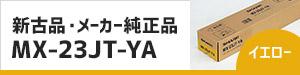 イエロー MX-23JT-YA