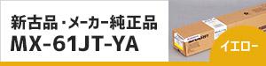 イエロー MX-61JT-YA
