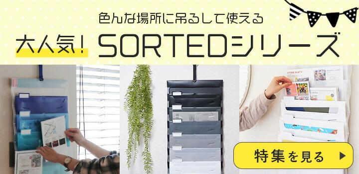 SORTEDセット特集ページ
