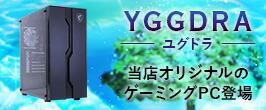 オリジナルゲーミングPC ユグドラ