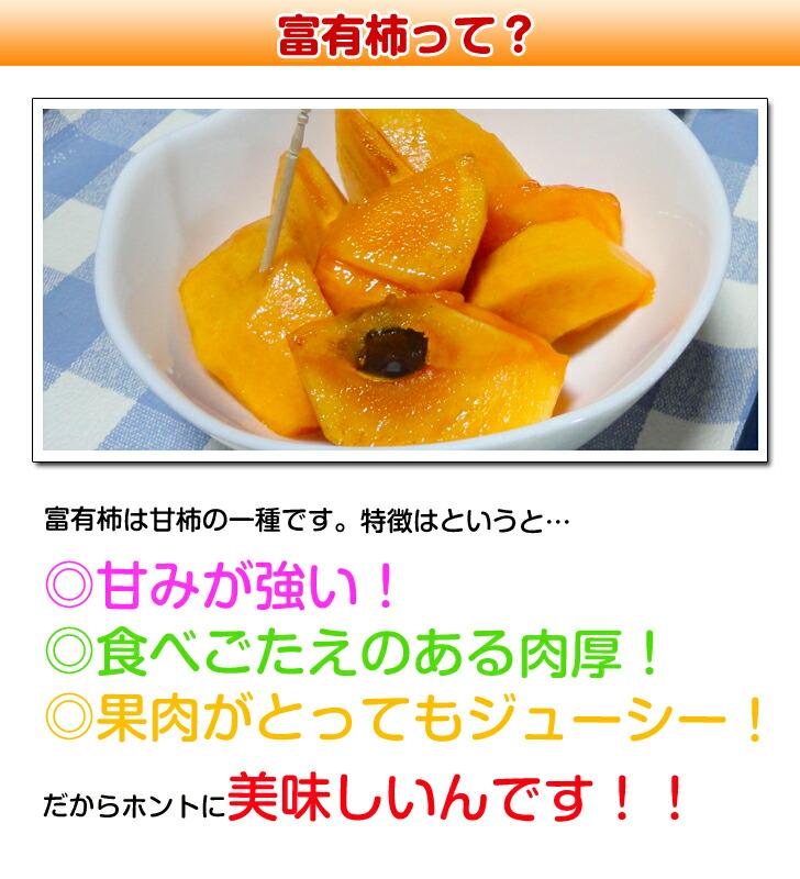富有柿は甘柿の一種でとっても甘くてジューシー!