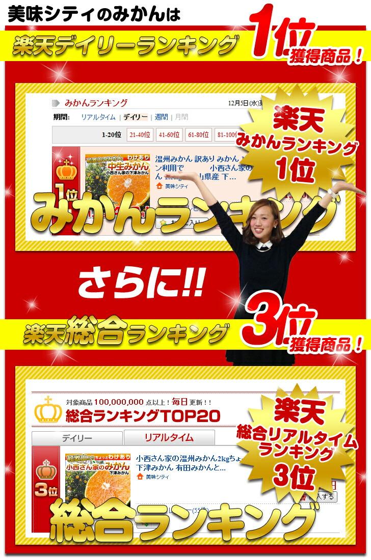 みかんランキング、フルーツ・果物ランキング1位獲得!
