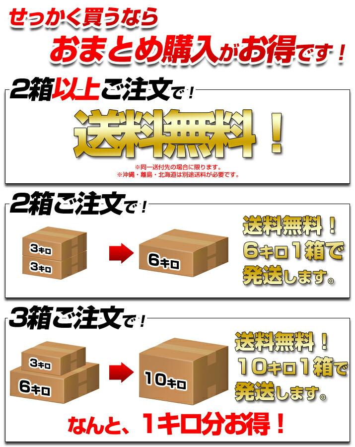 2個購入で送料無料!3個購入で1kgお得な10kgで配送!※1箱にまとめての発送となります。