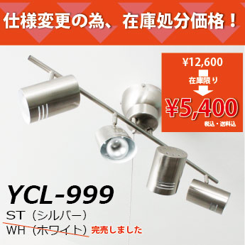 YCL-999