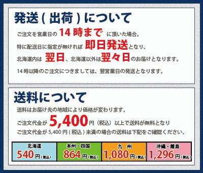 itempage_haisou.jpg