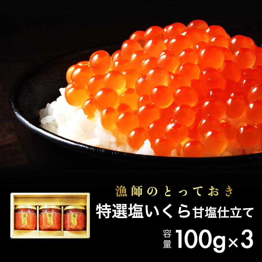 特選塩いくら 甘塩仕立て 瓶詰め 300g(100g×3)