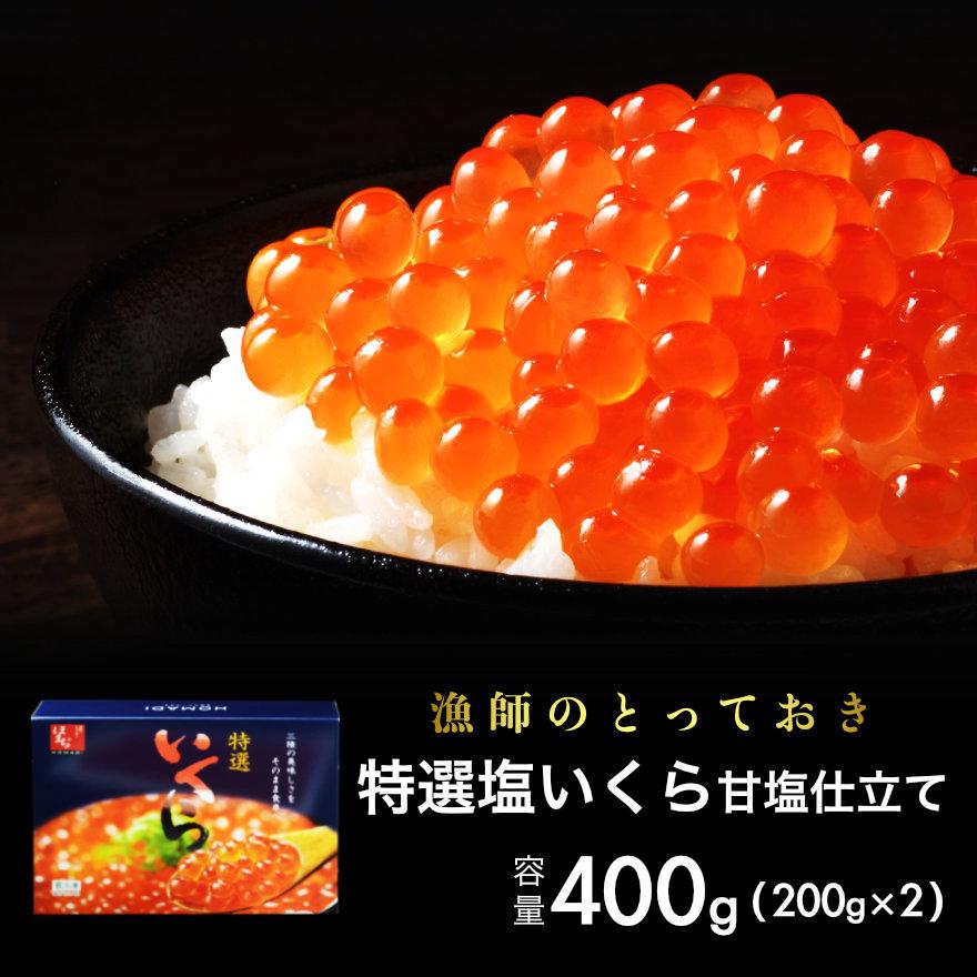 特選塩いくら 甘塩仕立て トレイ入 400g(200g×2)