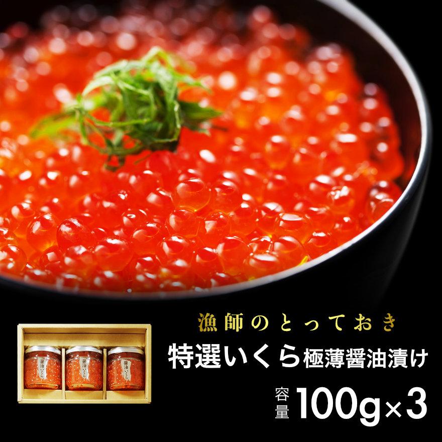 特選いくら極薄醤油漬け 瓶詰め 300g(100g×3)