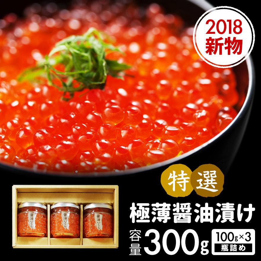 特選いくら極薄醤油漬け 300g(100g×3)
