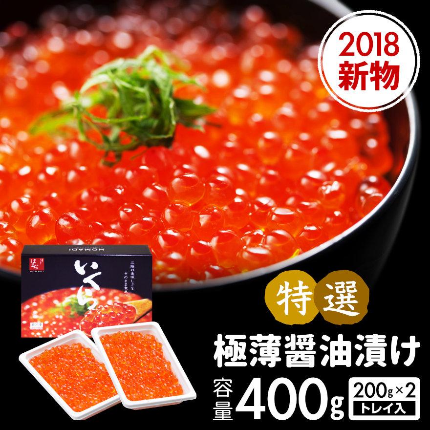 特選いくら極薄醤油漬け トレイ入 400g(200g×2)