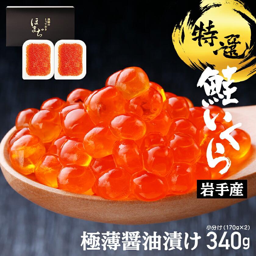 特選いくら極薄醤油漬け トレイ入 340g(170g×2)