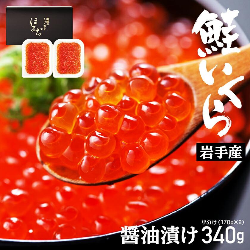 プリプリいくらの醤油漬け トレイ入 340g(170g×2)