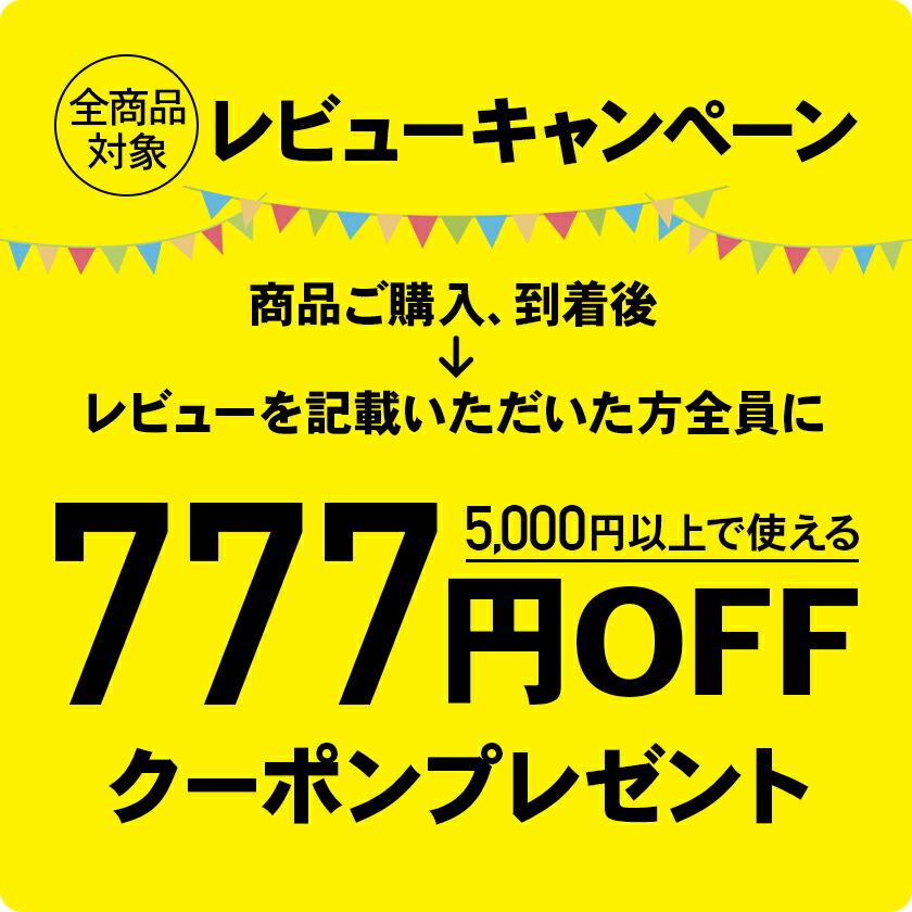 レビュー記載で777円クーポンプレゼント!