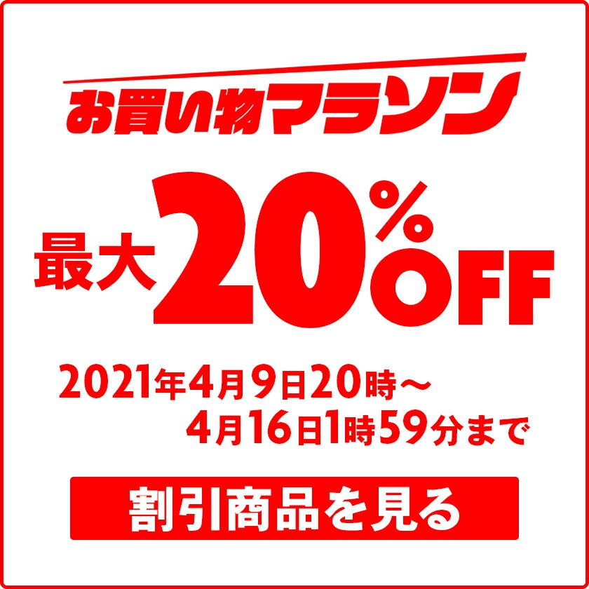 \最大20%OFF/お買い物マラソン限定セール!