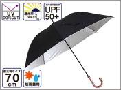 大判70cm大きい傘