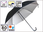 大判80cm大きい傘