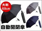 セーフティストッパー 自動開閉傘