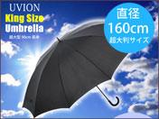 超大型90cm長傘 大きい傘
