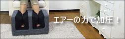ブラーボ KAKU 加圧式