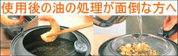 揚げてお仕舞い天ぷら鍋