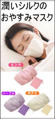 潤いシルクのおやすみマスク