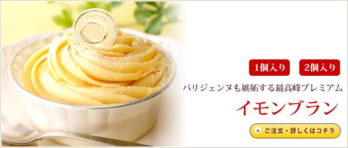安納芋のモンブラン イモンブラン