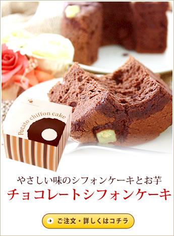 義理チョコチョコレートシフォント
