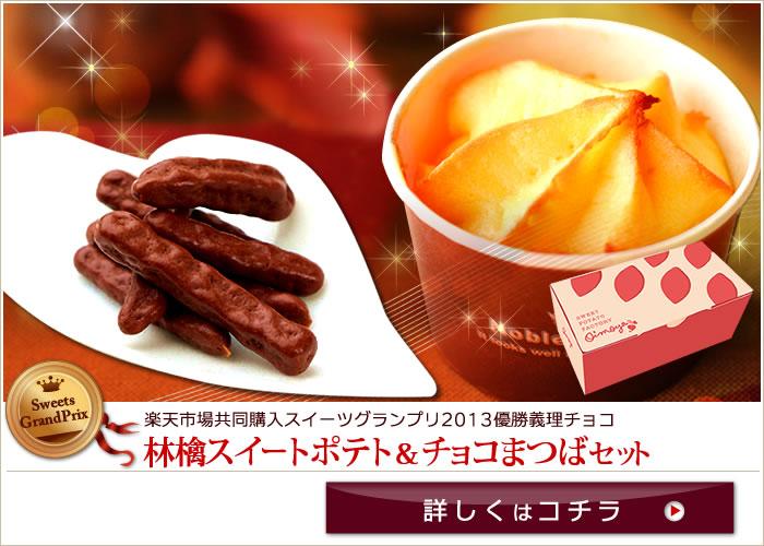 義理チョコ林檎スイートポテトとチョコまつばセット