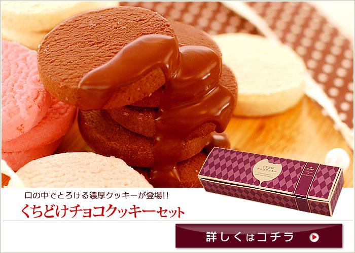 義理チョコレート くちどけチョコクッキーセット