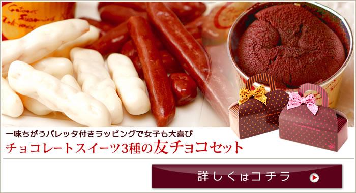 義理チョコレート 友チョコセット
