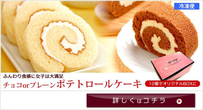 バレンタインチョコ お芋クリームロールケーキ(カットタイプ)
