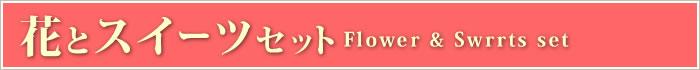 母の日ギフト2018 ランキング入賞の花とスイーツセット