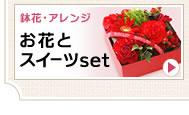 母の日 お花・花束・鉢植えとスイーツ