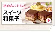 母の日 スイーツ・和菓子・洋菓子