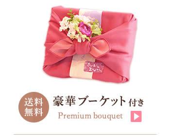 母の日  竹かご風呂敷+ブーケット(ピンク/ありがとうのみ)
