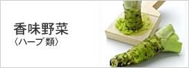 香味野菜〈ハーブ類〉