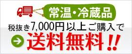 常温・冷蔵品税抜き7,000円以上ご購入で送料無料!!