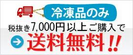 冷凍品のみ税抜き7,000円以上ご購入で送料無料!!