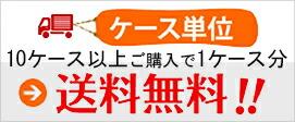 ケース単位10ケース以上ご購入で送料無料!!