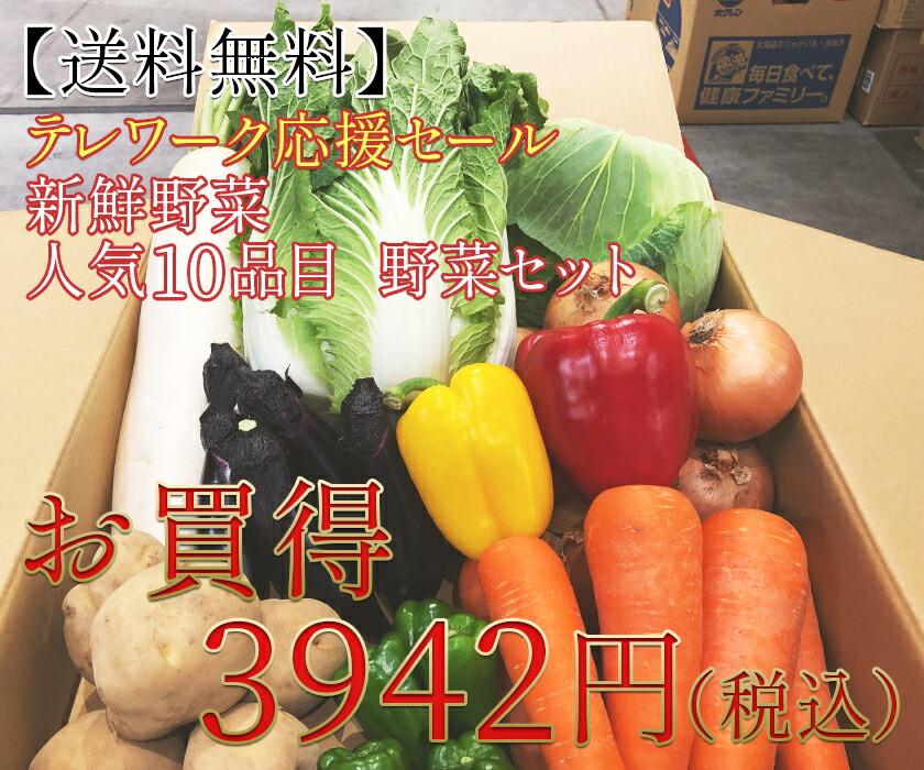 10品目野菜セット