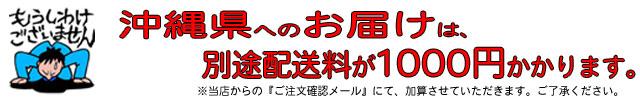 沖縄県へのお届けは梱包単位に1000円加算されます