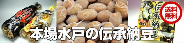 TVで話題沸騰の本場水戸納豆 だるま食品【伝承納豆】