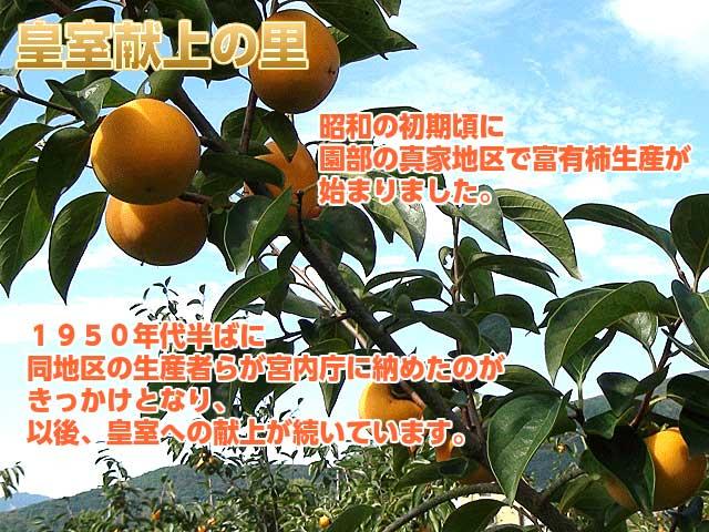 皇室献上の里,昭和初期頃に園部の真家地区で富有柿生産者が始まりました。1950年半ばに同地区の生産者らが宮内庁に収めたのがきっかけとなり、以後。皇室への献上が続いています。,JAやさと柿