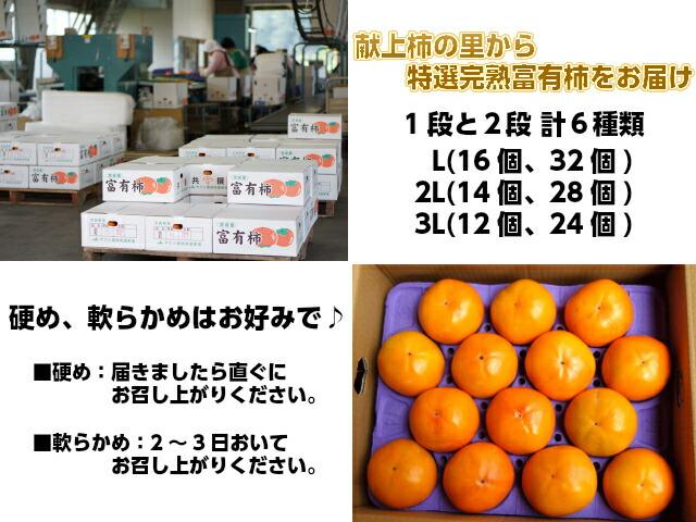 富有柿は、1段(4kg)と2段(7.5kg)の計6種類。L(16個、32個) 2L(14個、28個) 3L(12個、24個) 硬めは届きましたら直ぐに、軟らかめは2〜3日置いてお召し上がりください。ギフトに最適,柿,富有柿,お歳暮,ギフト,JAやさと柿