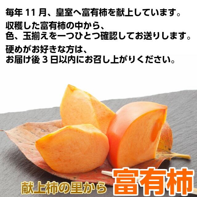 収穫した富有柿の中から、色、玉揃えを一つひとつ確認してお送りします。 JAやさと柿