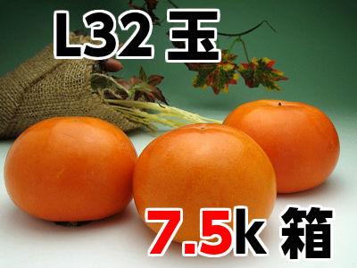 富有柿L32玉はこちらから