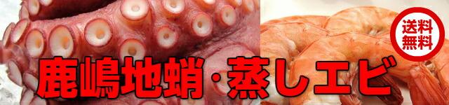 蛸、えびなら製法と品質の樫寅【鹿嶋産蒸し地蛸、蒸しえびセット】