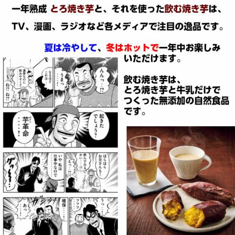 好評発売中,とろ焼き芋,飲む焼き芋,小太郎物産,茨城県,鉾田市